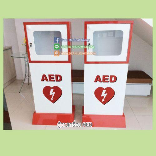 ตู้วางเครื่อง-AED