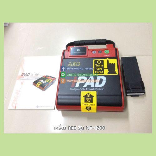 เครื่อง-AED-รุ่น-NF-1200-4