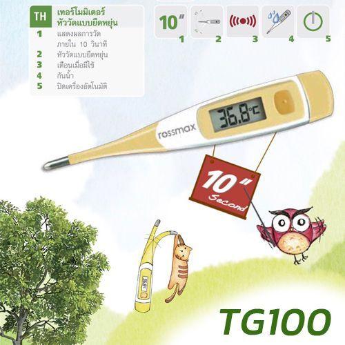 เครื่องวัดไข้ทางปาก TG100
