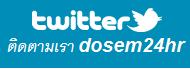 ติดตามเราทาง Twitter ได้ 24 ชั่วโมงค่ะ