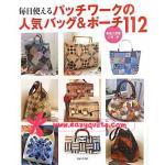 Japanese Quilts & Patchwork Book