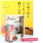 D19j หนังสือของจิ๋ว Miniature decorations made with Japanese cloth