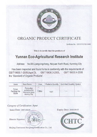 Organic Product Certificate (English Version)