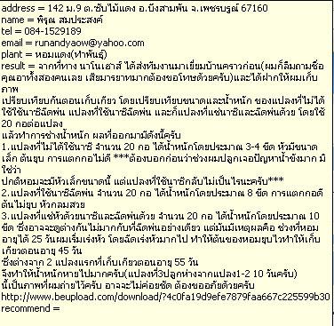 รายงานผลการใช้นาซี 778 ในหอมแดง (เพื่อทำพันธุ์) จากคุณพิรุณ สมประสงค์