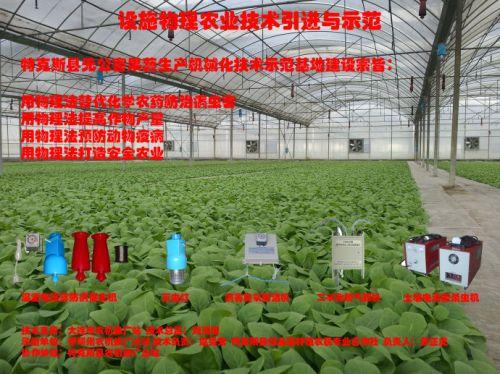 อุปกรณ์ครบเซ็ทในการเพาะปลูกพืชไร้สารเคมีในโรงเรือน ประกอบด้วยชุดกำจัดความชื้น เชื้อโรค หลอดไฟกำจัดแมลง เครื่องผลิตโอโซนกำจัดแมลง เครื่องกำเหนิดแก๊สคาร์บอนไดออกไซด์ เครื่องกำจัดแมลง เชื้อโรคในดิน