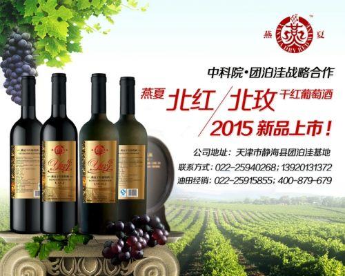 ไวน์ที่ผลิตจากองุ่น เป่ยหง และ เป่ยเหมย