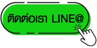 ติดต่อ Line
