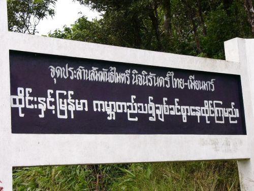 สุดเเผ่นดินไทย
