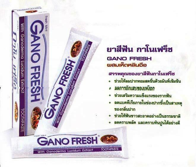 ยาสีฟันกาโน