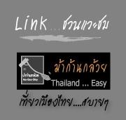 เพคเดจเที่ยวเมืองไทย