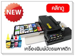 เครื่องพิมพ์บัตรพลาสติก-pvc-IDX-1