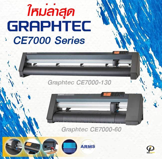 graphtec-ce7000-เครื่องตัดสติ๊กเกอร์