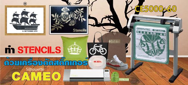 ออกแบบ,เครื่องตัดสติ๊เกอร์,สติ๊กเกอร์,ตัดสติ๊เกอร์,ฉลุลาย,ลวดลาย,Stencils,ทำ Stencils,พ้นสี,ดีดสี,เพ้นท์สี,งานประดิษฐ์,