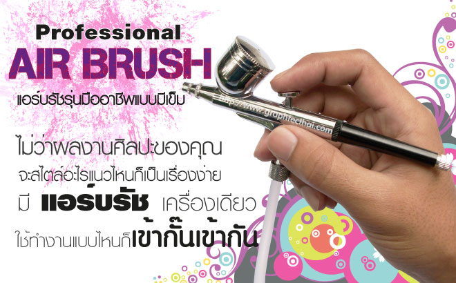 Air brush,แอร์บรัช,พู่กันลม,AIRBRUSH,แอร์บรัท,ปากาลม,ภู่กันลม,กาพ่นสี,เครื่องพ่นสี,เครื่องพ่นสีขนาดเล็ก,กาพ่นสีขนาดเล็ก,ปากกาพ่นสีขนาดเล็ก,ปากกาพ่นสี,ภู่กันพ่นสี,ภู่กันลมพ่นสี,แอร์บรัชขนาดเล็ก,Mini Air brush,color paint,Color Paintting Machine,Painting Equipment,ราคาแอร์บรัช,ขายแอร์บรัช,แอร์บรัช ราคาถูก,สีแอร์บรัช,เพ้นท์แอร์บรัช,จำหน่ายแอร์บรัช,ปั๊มลมแอร์บรัช,แอร์บรัช(Airbrush),ชุดอุปกรณ์แอร์บรัช,ปืนพ่นสี แอร์บรัช,เครื่องแอร์บรัช,Paint Coating Systems,airbrush ราคา,ปั๊ม ลม แอร์ บ รัช,แอร์ บ รัช คือ,ซื้อ แอร์ บ รัช,ราคา สี แอร์ บ รัช,สีที่ใช้กับแอร์บรัช,แอร์บรัชพ่นสี,เพ้นท์ด้วยแอร์บรัช,แอร์บรัช คืออะไร?,แอร์บรัชกรวยบน