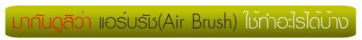 แอร์บรัช คืออะไร,แอร์บรัชกรวยบน,Air brush,แอร์บรัช,พู่กันลม,AIRBRUSH,แอร์บรัท,
