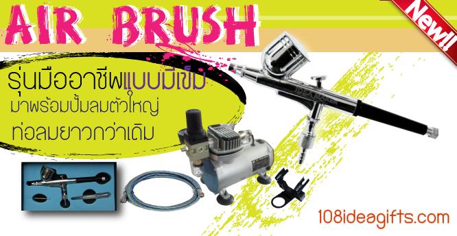 แอร์บรัช,airbrush,airbrush paint,ขายแอร์บรัชเพ้นท์,แอร์บรัชเพ้น,พ่นสีแอร์บรัช,แอร์บรัชแบบหัวเข็ม,แอร์บรัชปั้มลม,จำหน่ายแอร์บรัชแบบหัวเข็ม,แอร์บรัชบอดี้เพ้น,แอร์บรัชสำหรับพ่นรถยนต์,แอร์บรัชเพ้นรถยนต์,แอร์บรัชพ่นโมเดล