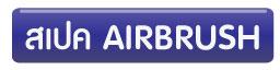 จำหน่ายแอร์บรัช,Air brush,แอร์บรัช,,AIRBRUSH,แอร์บรัท