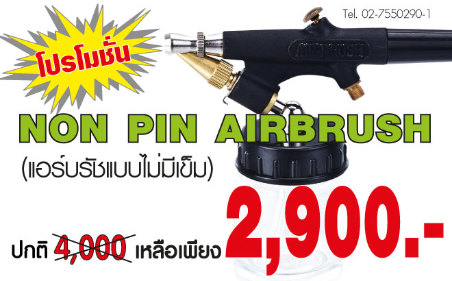 ������� �����Ѫ�������� (NON PIN AIRBRUSH) ���� 4,000 �ҷ �������§ 2,900 �ҷ �ͺ������� Tel. 02-7550290-1 ,Air brush,�����Ѫ,���ѹ��,AIRBRUSH,�����ѷ,�ҡ���,���ѹ��,�Ҿ���,Mini Air brush,color paint,Color Paintting Machine,Painting Equipment,