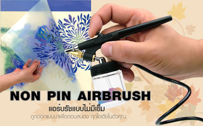 Mini Air brush,color paint,Color Paintting Machine,Painting Equipment,�Ҥ������Ѫ,��������Ѫ,�����Ѫ �ҤҶ١,�������Ѫ,�鹷������Ѫ,��˹��������Ѫ,�����������Ѫ,�����Ѫ(Airbrush),�ش�ػ�ó������Ѫ,�׹���� �����Ѫ,����ͧ�����Ѫ,Paint Coating Systems,airbrush �Ҥ�,���� �� ���� � �Ѫ,���� � �Ѫ ���,���� ���� � �Ѫ,�Ҥ� �� ���� � �Ѫ,�շ����Ѻ�����Ѫ,�����Ѫ����,�鹷���������Ѫ,�����Ѫ �������?,�����Ѫ���º�