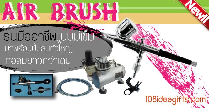 แอร์บรัช,แอร์บรัชเพ้น,airbrush paint,air brush,ขายแอร์บรัชแบบมีเข็ม,แอร์บรัชหัวเข็ม,แอร์บรัชราคาถูก