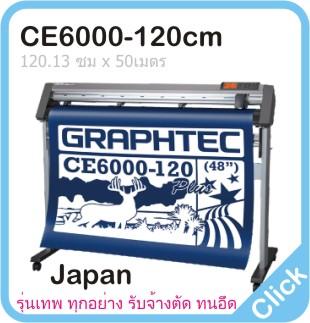 เครื่องตัดสติ๊กเกอร์ Graphtec CE6000 - 120cm