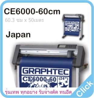 เครื่องตัดสติ๊กเกอร์ Graphtec CE6000 - 60cm