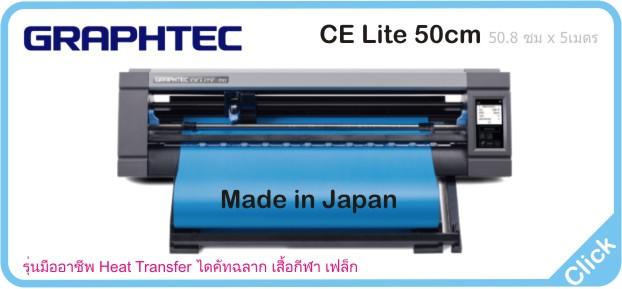 เครื่องตัดสติ๊กเกอร์ Graphtec CE Lite 50cm