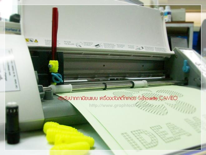 เครื่องตัดสติ๊กเกอร์  Silhouette cameo และเครื่องตัดสติ๊กเกอร์ CE5000-60,วิธิทำบล็อคสกรีนง่ายๆ,วาดเส้น,Drawing,ดินสอ,ดินสอสี,ปากกา หมึก,งานศิลปะ,เขียนแบบ,วาดแบบ,ออกแบบ,วาดภาพระบายสี,วาดรูปวาดเส้น drawing,วิธี การ วาด, เส้นองค์ประกอบศิลป์,โปรแกรมเขียนแบบ,เขียนแบบเบื้องต้น,เรียนเขียนแบบ,เขียนแบบก่อสร้าง,งาน เขียนแบบ,เขียนแบบบ้านด้วย Sketchup,วาด เส้น,วาด การ์ตูน,วิธีแปลงภาพให้เป็นลายเส้น,ลายเส้นเวคเตอร์ ,ลายเส้น,เปลี่ยนภาพถ่ายเป็นภาพวาดลายเส้น,วาดการ์ตูน ,โปรแกรมวาดการ์ตูน,การออกแบบ,ออกแบบโลโก้,ปากกาเขียนแบบ,ปากกาเขียนแบบ rotring,ดินสอเขียนแบบ,สเก็ตช์ภาพ ,สติ๊กเกอร์,เครื่องตัดสติ๊กเกอร์ ราคา,เครื่องตัดสติ๊กเกอร์ราคาถูก,เครื่องตัดสติ๊กเกอร์ยี่ห้อดัง,เครื่อง ตัดสติ๊กเกอร์ขนาดเล็ก,ขายเครื่องตัดสติ๊กเกอร์ถูกๆ,งานไดคัท,ตัดฉลาก สินค้า,โลโก้ sme,โลโก้สินค้าโอท็อป otop,ตัดฉลากขนาดเล็ก,ตัดกระดาษทำการ์ดอวยพร,เครื่องตัดกระดาษ, เครื่องตัดสติ๊กเกอร์  Silhouette cameo, เครื่อง ตัดสติ๊กเกอร์ขนาดเล็ก, ขายเครื่องตัดสติ๊กเกอร์ถูกๆ, งานไดคัท,ตัดฉลาก สินค้า,โลโก้ sme, เขียนแบบ, วาดแบบ, ออกแบบ, Sketchup,วาด เส้น,วาด การ์ตูน, ไดคัดฉลากสินค้า, ไดคัตฉลากสินค้า, งานไดคัท, ป้ายสติกเกอร์, สติ๊กเกอร์ติดรถ, ,วาดแบบด้วย เครื่องตัดสติ๊กเกอร์,ลายไทย,วาดเส้นการ์ตูน