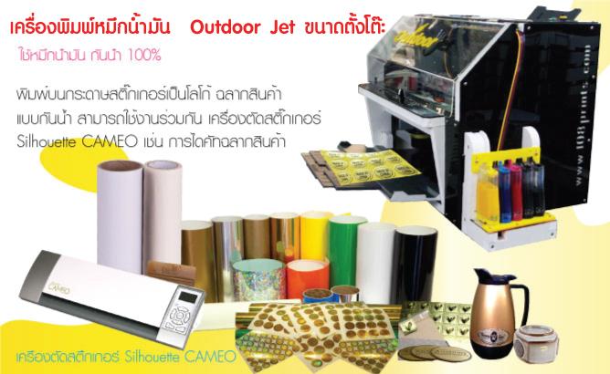 ขาย เครื่องพิมพ์ หมึก uv, ขาย เครื่องพิมพ์ plotter hp, ราคา เครื่องพิมพ์ หมึก uv, เครื่องพิมพ์ประเภทหมึก UV, LED UV flatbed printer, อิงค์เจ้ตหมึกยูวี,  อิงค์เจ็ตหมึกน้ำมัน, เครื่องพิมพ์ภาพระบบ UV, หมึกพิมพ์ยูวี, เครื่องพรินเตอร์ หมึกกันน้ำ, เครื่องพิมพ์ขนาด a3, เครื่องพิมพ์ขนาดพกพา,การ ป ริ้น นามบัตร, บ ริ้น นามบัตร, เครื่องปริ้นสติ๊กเกอร์ใส, ปรินท์สติ๊กเกอร์, พิมพ์อิงค์เจ็ท, สติ๊กเกอร์ใส ปริ้นท์อิงค์เจ็ท, ปริ้นต์แผ่นสติกเกอร์, เครื่องปริ้นสติ๊กเกอร์ยา, เครื่อง ป ริ้น สติ๊กเกอร์, เครื่องพริ้นสติกเกอร์ pvc, Gold Embossed Sticker, Gold Heart Sticker Labels, vinyl sticker