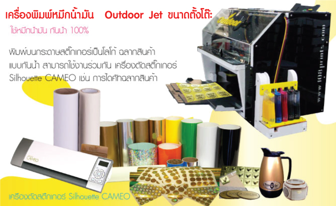 ��� ����ͧ����� ��֡ uv, ��� ����ͧ����� plotter hp, �Ҥ� ����ͧ����� ��֡ uv, ����ͧ������������֡ UV, LED UV flatbed printer, �ԧ������֡����,  �ԧ������֡����ѹ, ����ͧ������Ҿ�к� UV, ��֡���������, ����ͧ��Թ���� ��֡�ѹ���, ����ͧ����좹Ҵ a3, ����ͧ����좹Ҵ����,��� � ��� ����ѵ�, � ��� ����ѵ�, ����ͧ����ʵ��������, ��Թ��ʵ������, ������ԧ����, ʵ�������� ���鹷��ԧ����, ���鹵���ʵԡ����, ����ͧ����ʵ��������, ����ͧ � ��� ʵ������, ����ͧ����ʵԡ���� pvc, Gold Embossed Sticker, Gold Heart Sticker Labels, vinyl sticker