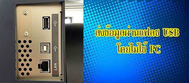 เครื่องตัดce7000-130-เชื่อมต่อ-USB
