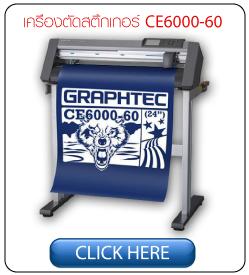 สติ๊กเกอร์ติดเสื้อ,  เครื่อง ตัดสติ๊กเกอร์ Graphtec CE6000, ตัวรีดติดเสื้อ สติกเกอร์, กำมะหยี่,สติ๊กเกอร์ติดเสื้อ