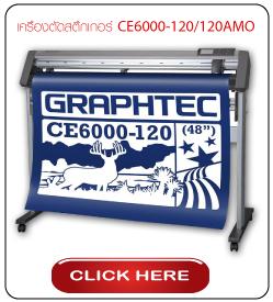 GRAPHTEC ประเทศญี่ปุ่น, เซอร์โวมอเตอร์(SERVO MOTOR), software ลิขสิทธ์, Corel DRAW และ illustrator, โปรแกรม plotter controller, สติ๊กเกอร์ติดรถ