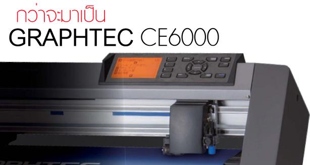 เครื่องตัดSticker, ขายเครื่องตัดสติกเกอร์, เครื่องตัดสติ๊กเกอร์ Graphtec CE6000, เครื่องตัดสติ๊กเกอร์ CE5000 Series , CE6000 Series, เครื่องตัดสติ๊กเกอร์, เครื่องตัดกระดาษ, เครื่องไดคัท ฉลากสินค้า, เครื่องตัดสติ๊กเกอร์ไดคัทได้ CE6000, GRAPHTEC STUDIO, ParaMeter, Driver Window XP-Window 8, VECTOR หรือ CAD, เครื่องตัดสติกเกอร์แต่งรถ, เครื่องไดคัทฉลากสินค้า, เครื่องไดคัทโลโก้, ตัดสติ๊กเกอร์ยอดนิยม, เครื่องตัดฉลากสินค้า