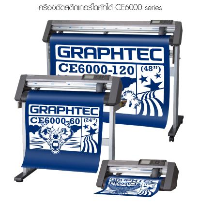 เครื่องตัดSticker, ขายเครื่องตัดสติกเกอร์, เครื่องตัดสติ๊กเกอร์ Graphtec CE6000, เครื่องตัดสติ๊กเกอร์ CE5000 Series , CE6000 Series, เครื่องตัดสติ๊กเกอร์, เครื่องตัดกระดาษ, เครื่องไดคัท ฉลากสินค้า, เครื่องตัดสติ๊กเกอร์ไดคัทได้ CE6000, GRAPHTEC STUDIO, ParaMeter, Driver Window XP-Window 8, VECTOR หรือ CAD, เครื่องตัดสติกเกอร์แต่งรถ, เครื่องไดคัทฉลากสินค้า, เครื่องไดคัทโลโก้, ตัดสติ๊กเกอร์ยอดนิยม, เครื่องตัดฉลากสินค้า, เครื่องตัดสติกเกอร์แต่งรถ, เครื่องตัดกระดาษ, เครื่องตัดแพทเทิร์น, เครื่อง ตัด สติ๊กเกอร์, Graphtecthai,graphtec, Flatbed Cutter Plotters, เครื่องตัดสติกเกอร์, Silhouette cameo - เครื่อง ตัด สติ๊กเกอร์, เครื่องตัด Stickers article, ขอแนะนำเครื่องตัดสติ๊กเกอร์ Graphtec CE 6000-60, เครื่องตัดสติ๊กเกอร์, เครื่องตัดสติ๊กเกอร์ราคาถูก, เครื่องตัดสติ๊กเกอร์, ราคาเครื่องตัดสติ๊กเกอร์, เครื่องตัดสติ๊กเกอร์มือสอง