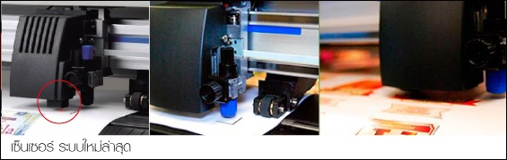 เครื่องไดคัทฉลากสินค้า, เครื่องไดคัทโลโก้, เครื่องไดคัทรอบรูป, เครื่องตัดฉลากสินค้า, เครื่องตัดสติกเกอร์แต่งรถ,เครื่องตัดกระดาษ, เครื่องตัดแพทเทิร์น, เครื่องตัดโมเดลกระดาษ