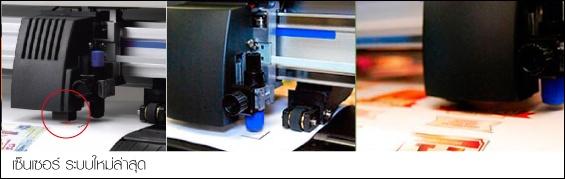 Graphtec CE6000-60 Vinyl Cutter/Plotter,  Cutter motions, noises, Contour cutting with the CE-6000-40, CE6000 series, CE6000-40, CE6000 cutting plotters update, GraphTec Cutting Plotter, Cutting Plotter, plotter, plotters,ploter,cutter,cutters,พล๊อตเตอร์, เครื่องตัดสติกเกอร์แต่งรถ, เครื่องไดคัทฉลากสินค้า, เครื่องไดคัทโลโก้, ฉลากไดคัท, ตัดไดคัท, ตัด ไดคัต, ฉลาก. เครื่องตัดญี่ปุ่น, เครื่องตัดสติ๊กเกอร์, เครื่องตัดสติกเกอร์แต่งรถ, เครื่องตัดกระดาษ, เครื่องตัดแพทเทิร์น