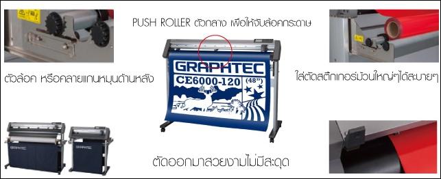 เครื่องตัดสติกเกอร์, ตัดกระดาษ, ไดคัทฉลากสินค้า โลโก้, เขียนแบบด้วยเครื่องตัดสติ๊กเกอร์,  Cutting sticker เครื่องตัดสติ๊กเกอร์, เครื่องตัดสติ๊กเกอร์ ทุกขนาด, เครื่องตัดป้ายสติ๊กเกอร์, ตัดสติ๊กเกอร์, เครื่องตัดสติกเกอร์, สติ๊กเกอร์, sticker, cutting plotter, plotter, ตัดสติกเกอร์, สติ๊กเกอร์พลอตเตอร์, CE6000 Series