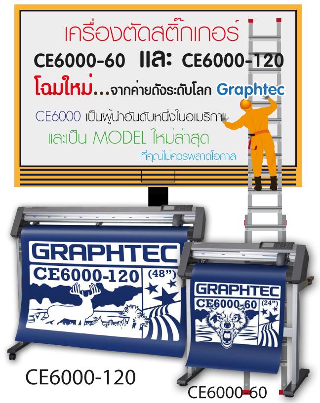 เครื่องตัดสติ๊กเกอร์ Graphtec CE6000, เครื่องตัดสติ๊กเกอร์ CE5000 Series , CE6000 Series, เครื่องตัดสติ๊กเกอร์, เครื่องตัดกระดาษ, เครื่องไดคัท ฉลากสินค้า, เครื่องตัดสติ๊กเกอร์ไดคัทได้ CE6000, GRAPHTEC STUDIO, ParaMeter, CE6000 series, CE6000-40, CE6000 cutting plotters, สติ๊กเกอร์, sticker, cutting plotter, plotter, ตัดสติกเกอร์, Cutting sticker เครื่องตัดสติ๊กเกอร์, Graphtec professional, Graphtec CE6000-60 Vinyl Cutter/Plotter