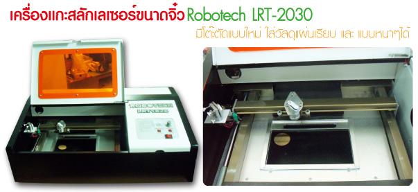 Laser Marking Machine, เครื่อง Laser Cutting Machine, laser cutting machine thailand, Wood Laser Cutting Machine, เลเซอร์ครบวงจร,  Laser Cutter, เครื่องยิงเลเซอร์ , เครื่องเลเซอร์ , เครื่องแกะสลักเลเซอร์ , เครื่องยิงแสงเลเซอร์ , เลเซอร์แกะสลัก , เครื่องตัดเลเซอร์ ,เลเซอร์ ,เครื่องแกะเลเซอร์ , ยิงโค๊ดเลเซอร์, แกะสลัก LASER ENGRAVING, จำหน่าย เครื่องเลเซอร์