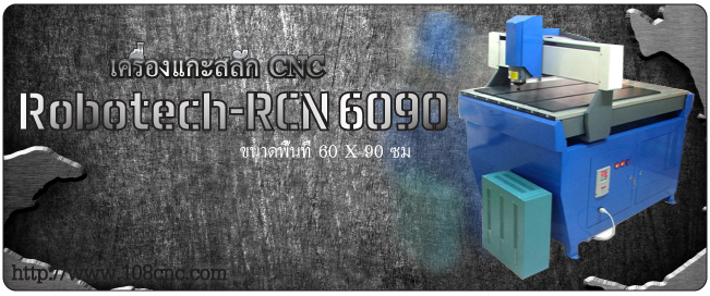สร้าง mini cnc, cnc mini cnc cnc servo, mini cnc มือสอง, mini cnc ราคา, mini cnc kit, mini cnc ราคาถูก, ขาย มินิ ซีเอ็นซี, มินิ ซีเอ็นซี ราคาถูก, โปรแกรม mach3, mini cnc ราคาประหยัด,ขาย mini cnc, สร้าง mini cnc, ซื้อ mini cnc, mini cnc มือสอง , mini cnc ของใหม่, mini cnc thai, mini cnc thailand , 108cnc.com, mach3, มินิ ซีเอ็นซี