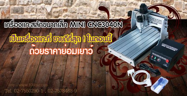 MINI CNC ขายMINI CNC ซื้อMINI CNC เช่าMINI CNC ,ขาย : Mini cnc สภาพดีมาก ,อุปกรณ์ สร้างminicnc , Mini CNC ตู้ควบคุม ,เครื่องกัดขนาดเล็ก,เครื่องกัดขนาดเล็ก,mini milling,mini cnc ,เครื่อง Mini CNC สำหรับกัดงาน 2 มิติ 3 มิติ ,Mini CNC ตัดงานโลโก้