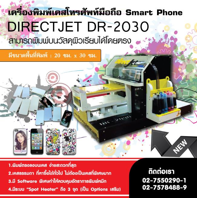 เครื่องพิมพ์ภาพลงวัสดุ, พิมพ์ ภาพบนเคส IPhone, เครื่องพิมพ์เคส, iPhone, iPad, ขายเครื่องพิมพ์ภาพลงเคสมือถือ, สกรีนภาพเคสไอโฟน, เคสพิมพ์ภาพ Samsung, iPhone Case, Case iPhone 3, พิมพ์ไอโฟน, เคสไอโฟน, เคสไอโฟน, Case มือถือ, เครื่องพิมพ์ Case iPhone,  Case Iphone5,ss galaxy s4, เคสมือถือ เคสไอโฟน