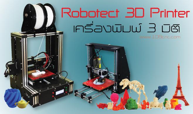 3d, เครื่องปริ้น 3 มิติ, เครื่องพิมพ์ 3 มิติ คือ, เครื่องพิมพ์สามมิติ, 3d printer, make 3d printer, 3d printers, printing 3d, 3d model printer, ขาย เครื่องพิมพ์ 3 มิติ, 3d print shop, 3d printer ราคา, printer 3 มิติ, 3d printer china, เครื่องพิมพ์สามมิติ ราคา, เครื่องพิมพ์ 3 มิติ pantip, เครื่องปริ้น 3d, 3d printer parts, 3d prints, 3มิติ, 3d printer sale, 3d model printing, ปริ้นเตอร์ 3 มิติ, 3d printer diy, diy 3d printer, a2 printer, mobile printer, cnc 3d printer, 3d printer head, pla 3d printer, 3d printer thailand, เครื่องพิมพ์ 3d, เครื่องทําโมเดล 3 มิติ ราคา, พิมพ์ 3 มิติ, เครื่องทําโมเดล 3 มิติ, การพิมพ์ 3 มิติ, ขายเครื่องปริ้น 3 มิติ, 3d printer ราคา, printer 3d ราคา, ราคา printer, printer ราคา, 3d printer ราคาถูก, ราคา 3d printer, เครื่องพิมพ์ 3 มิติ, เครื่องพิมพ์ 3 มิติ ราคา, ราคาเครื่องพิมพ์ 3 มิติ, ขาย เครื่องพิมพ์ 3 มิติ, เครื่องพิมพ์ 3 มิติ
