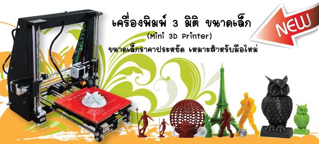 เครื่องพิมพ์ 3d, เครื่องพิมพ์สามมิติ ราคา, เครื่องพิมพ์ 3d ราคา, เครื่องพิมพ์พลาสติก, เครื่องปริ้น 3d ราคา, ขาย เครื่อง ป ริ้น ราคา ถูก, ราคาเครื่องปริ้น 3d, เครื่องปริ้น 3 มิติ ราคา, ครื่องปริ้นสามมิติ ราคา, ปริ้น 3d ราคา, ราคาเครื่องปริ้น 3 มิติ, เครื่องปริ้นรุ่นไหนดี, ขายเครื่องปริ้น, เครื่องปริ้นสามมิติ, เครื่องปริ้น 3 มิติ, เครื่องพิมพ์โมเดล, 3d printer