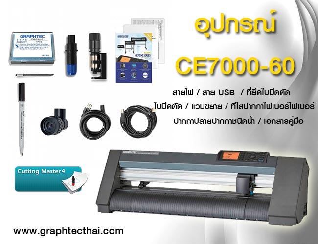 อุปกรณ์เครื่องตัด-CE7000-60