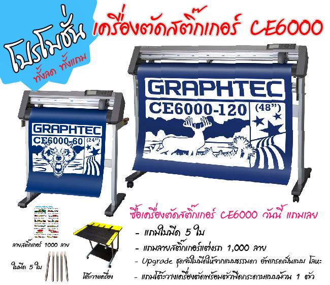 เครื่อง ตัดสติ๊กเกอร์ Graphtec CE6000, เครื่องตัดสติ๊กเกอร์ CE5000 Series, , เครื่องตัดสติกเกอร์แต่งรถ, เครื่องไดคัทฉลากสินค้า, เครื่องไดคัทโลโก้, ตัดกระดาษ, ไดคัทฉลากสินค้า โลโก้, Cutting sticker เครื่องตัดสติ๊กเกอร์, sticker, cutting plotter, plotter, ตัดสติกเกอร์