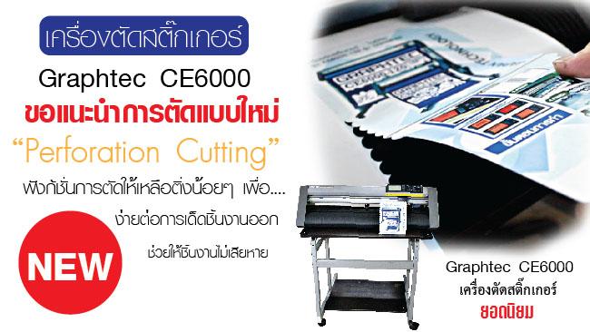 เครื่อง ตัดสติ๊กเกอร์ Graphtec CE6000, เครื่องตัดสติ๊กเกอร์ CE5000 Series , CE6000 Series, เครื่องตัดสติ๊กเกอร์, เครื่องตัดกระดาษ, เครื่องไดคัท ฉลากสินค้า, เครื่องตัดสติ๊กเกอร์ไดคัทได้ CE6000,เครื่องตัดสติกเกอร์แต่งรถ, เครื่องไดคัทฉลากสินค้า, เครื่องไดคัทโลโก้, ตัดสติ๊กเกอร์ยอดนิยม, เครื่องตัดฉลากสินค้า, เครื่องตัดสติกเกอร์แต่งรถ, เครื่องตัดกระดาษ, เครื่องตัดแพทเทิร์น, เครื่อง ตัด สติ๊กเกอร์