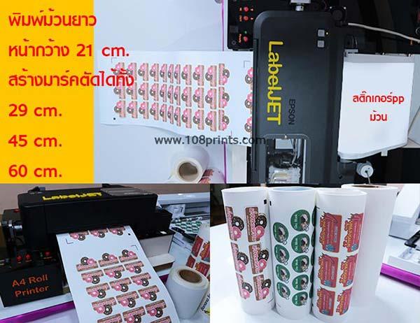 เครื่องพิมพ์ฉลาก-สติ๊กเกอร์-โลโก้สินค้า