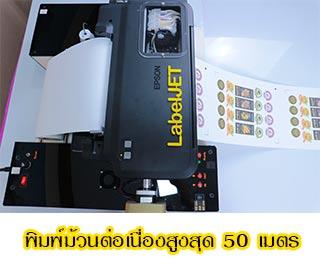 เครื่องพิมพ์ลาเบลต่อเนื่อง